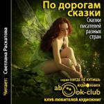 Аудиокнига По дорогам сказки
