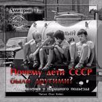 Аудиокнига Почему дети СССР были другими