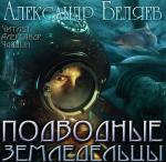 Аудиокнига Подводные земледельцы
