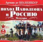 Аудиокнига Поход Наполеона в Россию