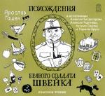 Аудиокнига Похождения бравого солдата Швейка