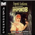 Аудиокнига Покаяние пророков
