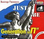 Аудиокнига Поколение П
