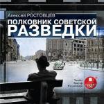 Аудиокнига Полковник советской разведки