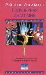 Аудиокнига Популярная анатомия. Строение и функции человеческого тела