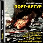 Аудиокнига Порт-Артур