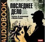 Аудиокнига Последнее дело. Рассказы. Из воспоминаний о Шерлоке Холмсе