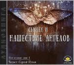 Аудиокнига Последние дни. Книга 1. Нашествие ангелов