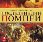 Аудиокнига Последние дни Помпеи