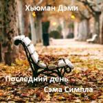 Аудиокнига Последний день Сэма Симпла