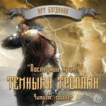 Аудиокнига Последний храм. Книга 4. Темными тропами