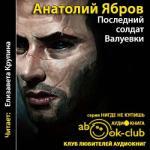 Аудиокнига Последний солдат Валуевки