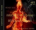 Аудиокнига Повелители стихий. Книга 2. Огненный джинн