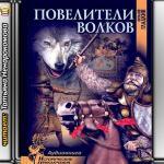 Аудиокнига Повелители волков