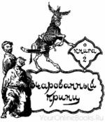 Аудиокнига Повесть о Ходже Насреддине 2. Очарованный принц