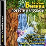 Аудиокнига Повести и рассказы о природе