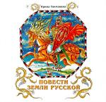 Аудиокнига Повести земли русской