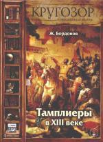 Аудиокнига Повседневная жизнь тамплиеров в XIII веке