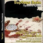 Аудиокнига Правила крови (Барбара Вайн)