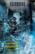Аудиокнига Правило русского спецназа