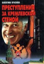 Аудиокнига Преступления за кремлевской стеной