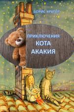 Аудиокнига Приключения кота Акакия