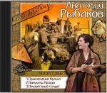 Аудиокнига Приключения Кроша. Трилогия
