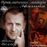 Аудиокнига Приключения майора Звягина