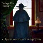 Аудиокнига Приключения отца Брауна