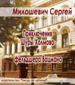 Аудиокнига Приключения Шуры Холмова и фельдшера Вацмана