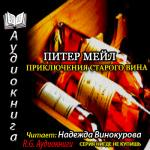 Аудиокнига Приключения старого вина