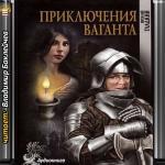 Аудиокнига Приключения Ваганта
