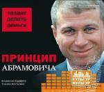 Аудиокнига Принцип Абрамовича. Талант делать деньги