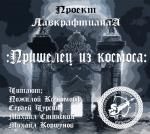 Аудиокнига Пришелец из космоса