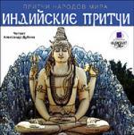 Аудиокнига Притчи народов мира. Индийские притчи