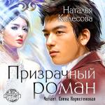 Аудиокнига Призрачный роман