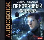 Аудиокнига Призрачный Сервер. Книга 1