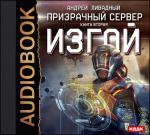 Аудиокнига Призрачный Сервер. Книга 2. Изгой