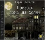 Аудиокнига Призрак дома на холме