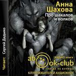 Аудиокнига Про шакалов и волков