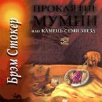 Аудиокнига Проклятие мумии или Камень Семи Звёзд