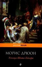 Аудиокнига Проклятые короли. Книга 2. Узница Шато-Гайара