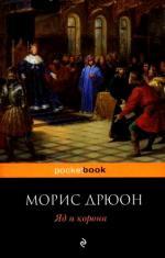 Аудиокнига Проклятые короли. Книга 3. Яд и корона