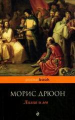 Аудиокнига Проклятые короли. Книга 6. Лилия и Лев