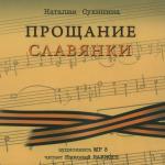 Аудиокнига Прощание славянки