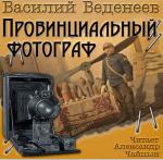 Аудиокнига Провинциальный фотограф