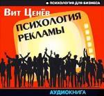 Аудиокнига Психология рекламы. Реклама, НЛП и 25 кадр