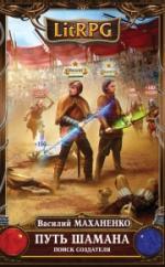 Аудиокнига Путь Шамана Книга 7. Поиск Создателя