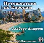 Аудиокнига Путешествие по Европам
