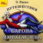 Аудиокнига Путешествия барона Мюнхгаузена